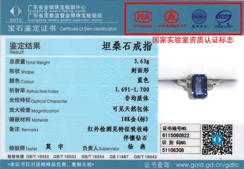 【珠宝学堂】教你怎么看珠宝证书140.png
