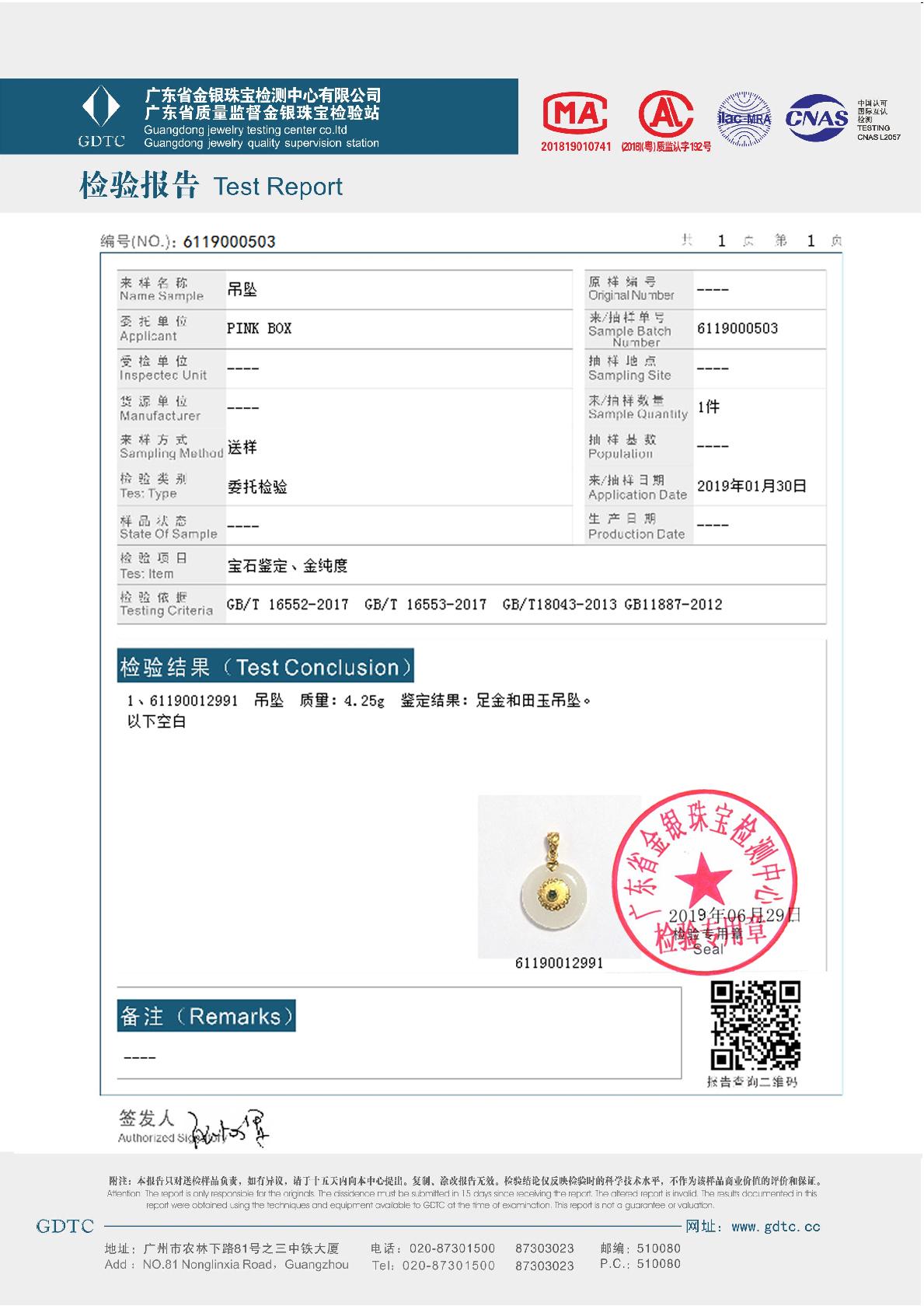 宝石检验报告1.JPG