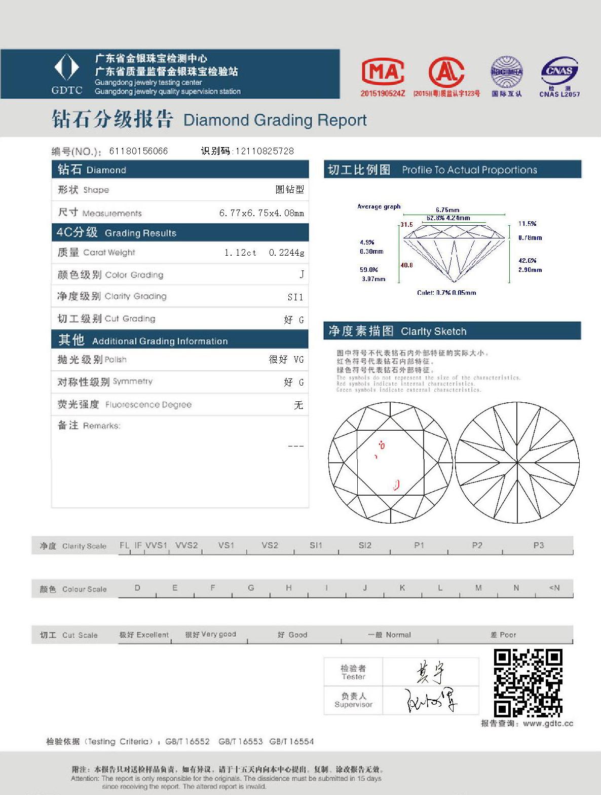 钻石报告1.JPG